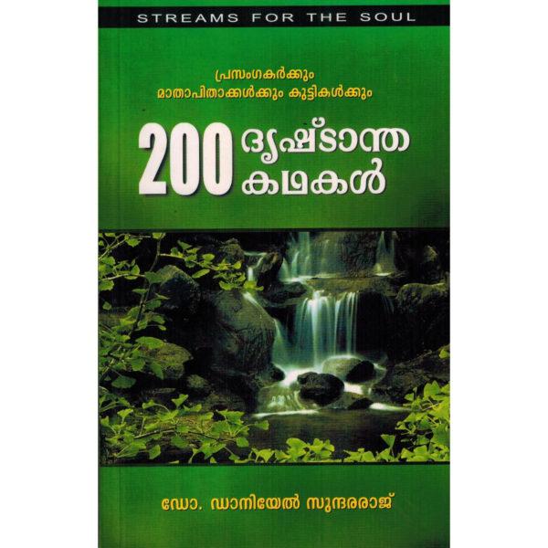 200 DRUSHANTA KATHAKAL 1