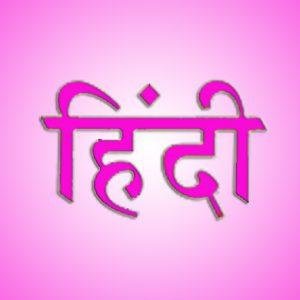 Hindi Products