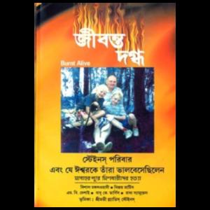 burrntalive-bangali_600x600