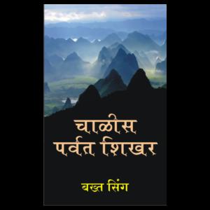 chalis-parvat-shikhar-marathi