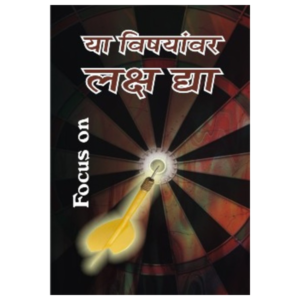 focuson-marathi_600x600