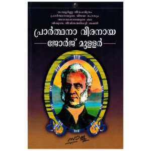 george-muller-malayalam
