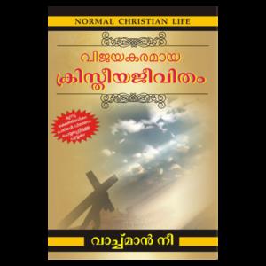 vijayakaramayakristhiyajeevitham