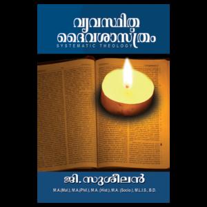 vyastitha-daiva-sasthram-new