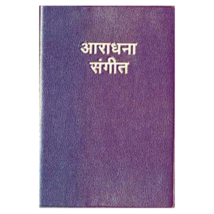 aaradhanasangith