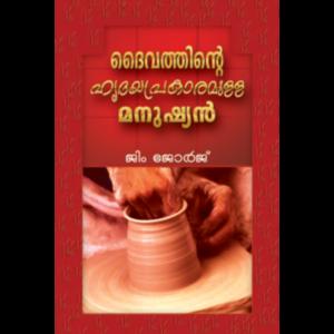 daivathinte-hridayaprakaramulla-manushyan_600x600