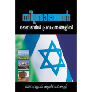 israel-bible-pravachanangalil_600x600