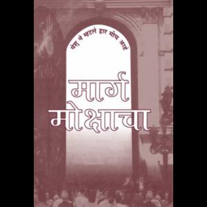 marg-mokshacha-marathi