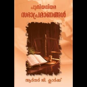 puthiya-niyama-sabha-pramanangal_600x600