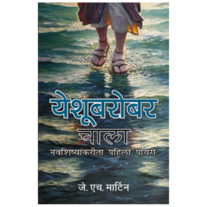 walking-with-jesus-marathi