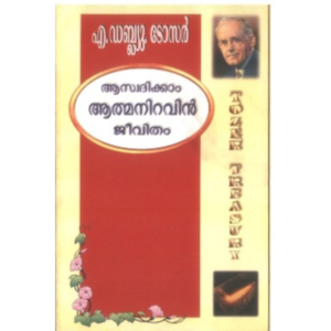 aswadikkam-atmaniravin_600x600