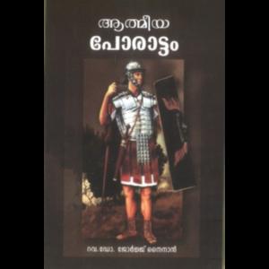 athmeeya-porattam_600x600