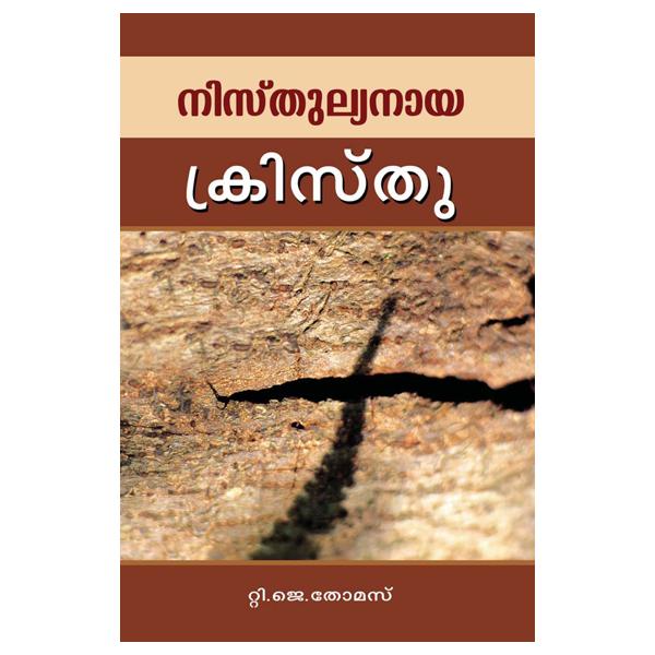 nistulyanaya-kristhu
