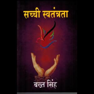 sachhi-swantrata