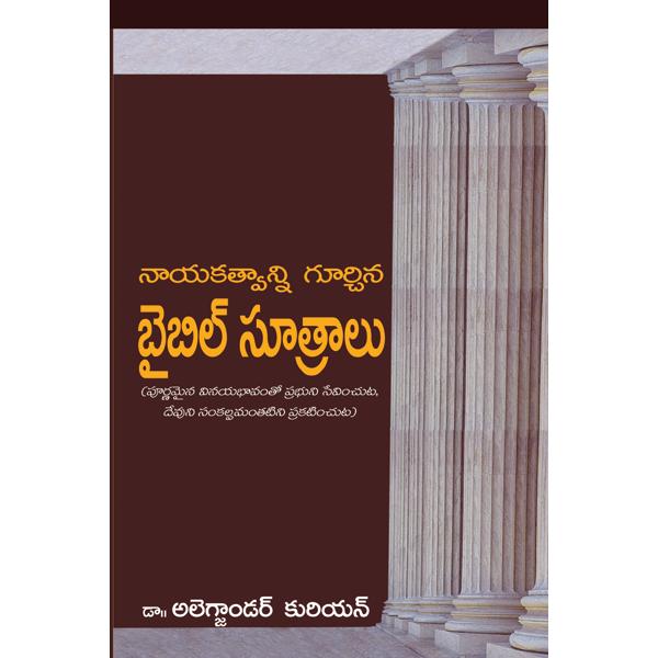 Biblical Principles- Telugu