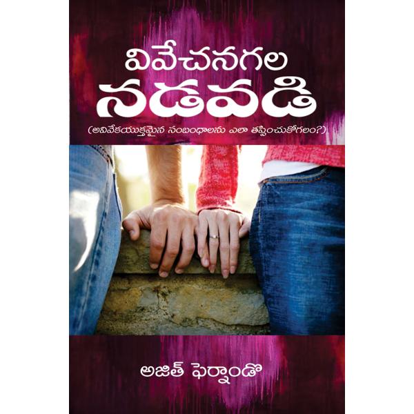 Sensible relation-Telugu