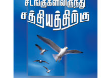 from trditionm to truth tamil