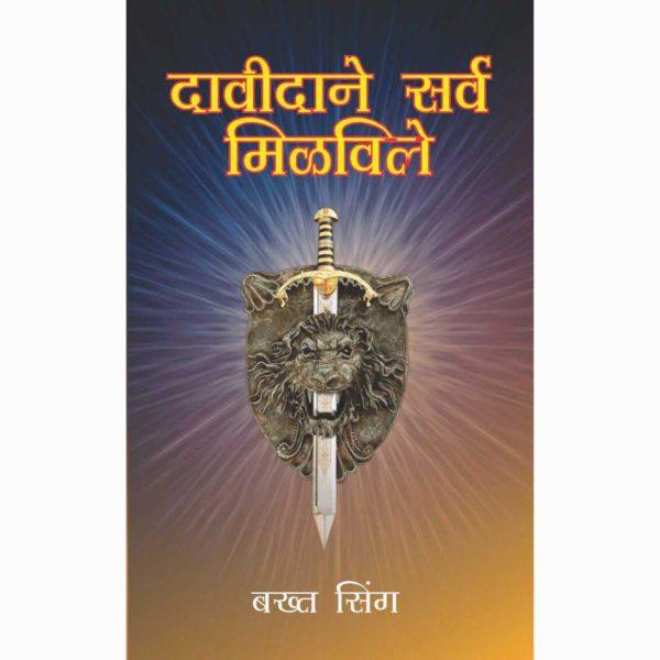 David Recovered Marathi 1