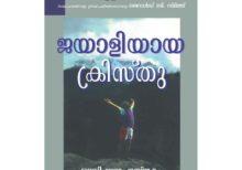 Jayaliyaya Kristhu - Jesus is victor cover 1