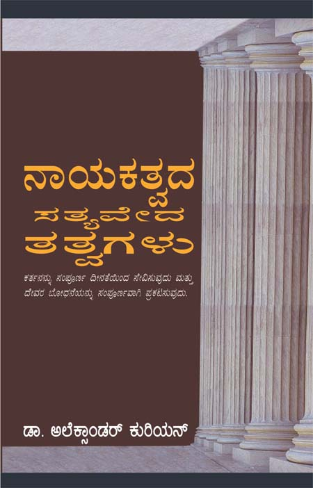 Biblical Principles of Leadership-Kannada ps3