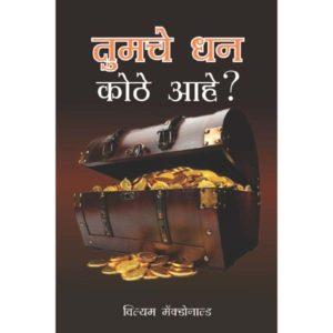 Where is your Treasure-Marathi ps